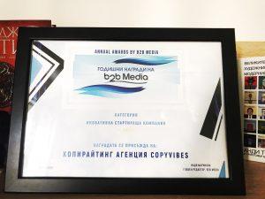 CopyVibes-Award