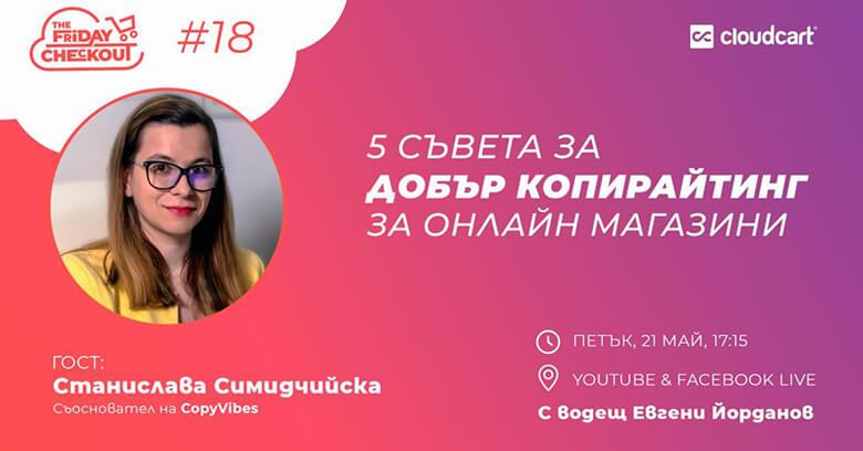 Stanislava CloudCart