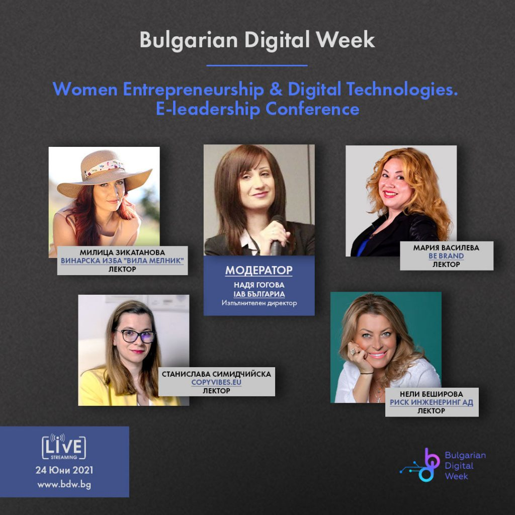 Women Entrepreneurship in Digital Technologies
